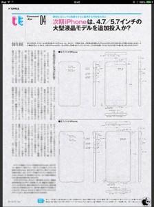 kleine en grote iPhone 6