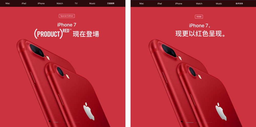 iPhone 7 RED China